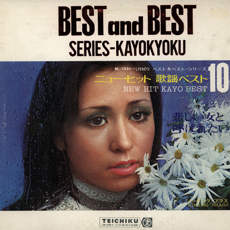 Kayokyoku - Best And Best Series