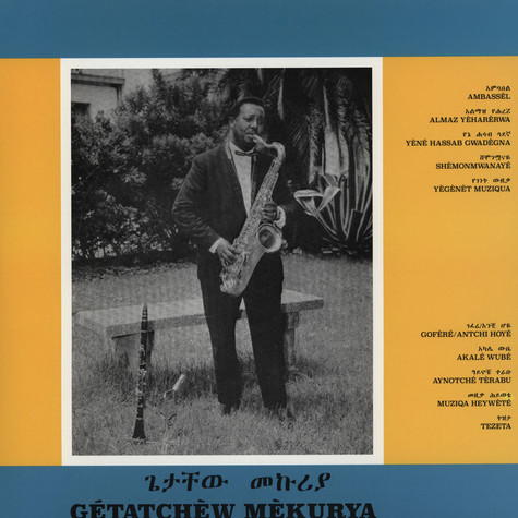 Getatchew Mekurya - Ethiopian Urban Modern Music Volume 5