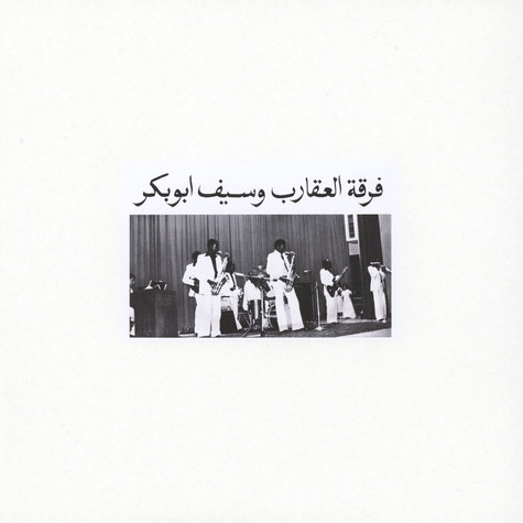 Saif Abu Bakr & The Scorpions - Jazz