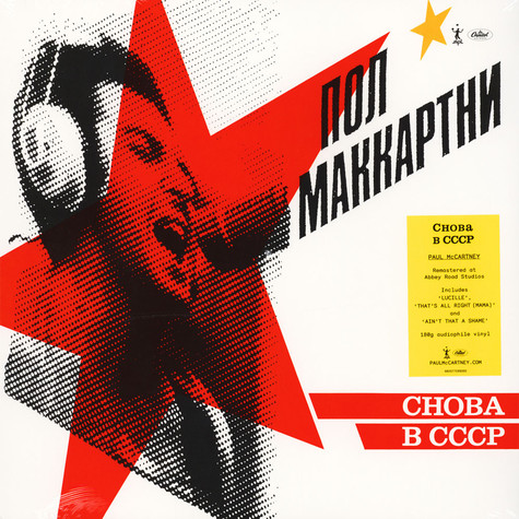 Paul McCartney - Choba B CCCP Remastered Edition