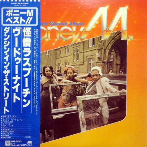 Boney M. - Best - Rasputin, Voodoonight, Dancing In The Streets (Super Special Album)