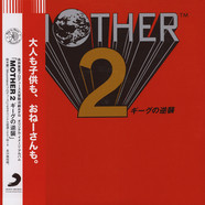 Hirokazu Tanaka & Keiichi Suzuki - OST Mother 2 (Earthbound) Video Game Black Vinyl Edition