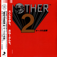 Hirokazu Tanaka & Keiichi Suzuki - OST Mother 2 / Earthbound Red Vinyl Edition