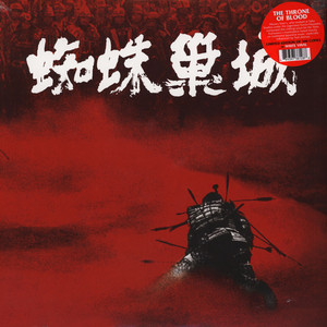 Masaru Sato - OST The Throne Of Blood